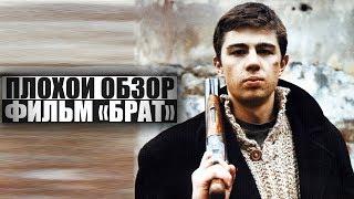 ПЛОХОЙ ОБЗОР - Фильм БРАТ