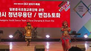 변검배우 구본진의 토화&변검 공연(吐火变脸)