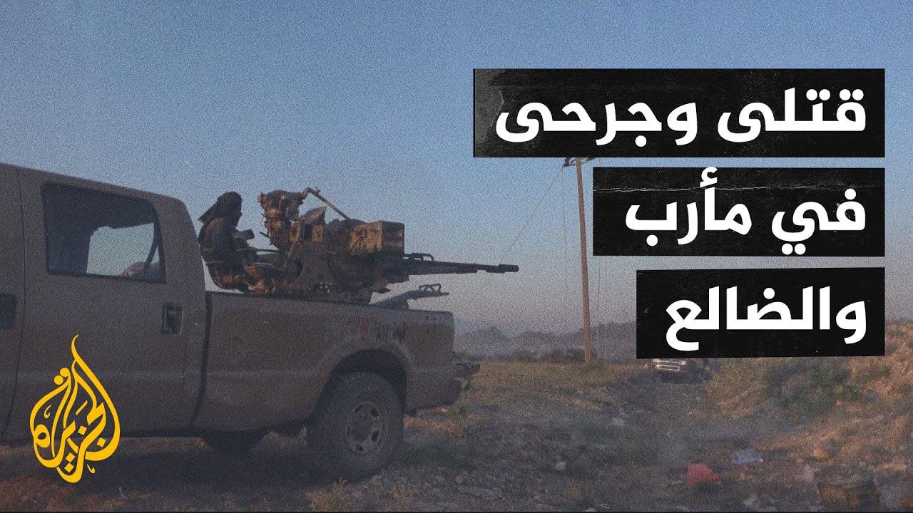 الجيش اليمني يستعيد مواقع إستراتيجية جنوبي مأرب  - نشر قبل 7 ساعة