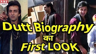 Sanjay Dutt की Biopic Film से Ranbir Kapoor का LOOK हुआ LEAK
