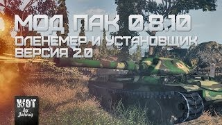 Мод Пак 0.8.10 Сборка Модов для World of Tanks Оленемер и Установщик