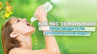 Как нас обманывают производители бутилированной воды?!
