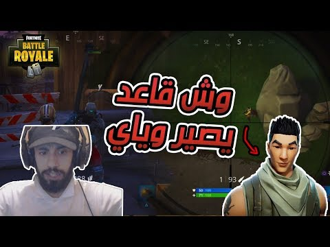 انا وش قاعد يصير وياي :( ..!! Fortnite