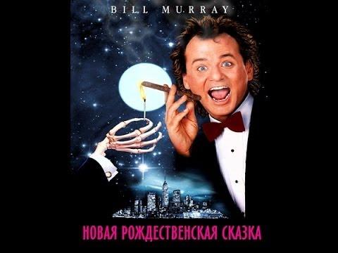 Новая рождественская сказка трейлер (1988) kinoprogames.ucoz.ua