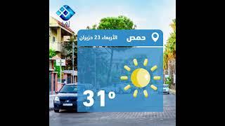 نشرة الطقس من وكالة ثقة الأربعاء 23 حزيران