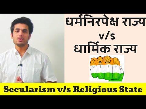 Difference between a Secular and a Religious state / धर्मनिरपेक्ष राज्य और धार्मिक राज्य में अंतर