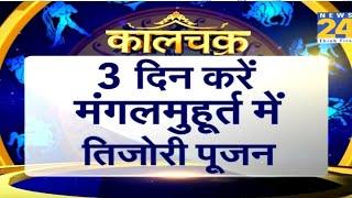 Pandit Suresh Pandey ji से जानिए Dhanteras में कैसे तिजोरी से होगी आपकी बरकत