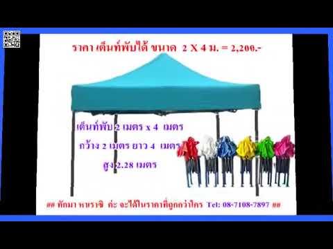 kaitent.com เต็นท์ขายของ ผ้าใบคลุมสินค้า ราคาถูกจากโรงงาน