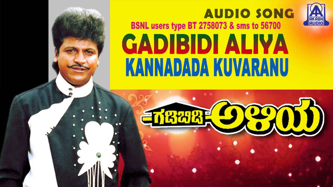 gadibidi aliya kannada movie mp3 songs