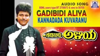 "Gadibidi Aliya - ""Kannadada Kuvaranu"" Audio Song | Shivarajkumar, Malashree, Mohini | Akash Audio"