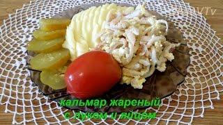 Кальмары жареные с луком и яйцом. Squid fried with onion and egg.