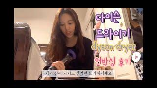 [Vlog] #10 다이슨 드라이기 (dyson hai…