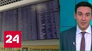 Смотреть видео Россия и Чехия договорились восстановить авиасообщение в полном объеме - Россия 24 онлайн