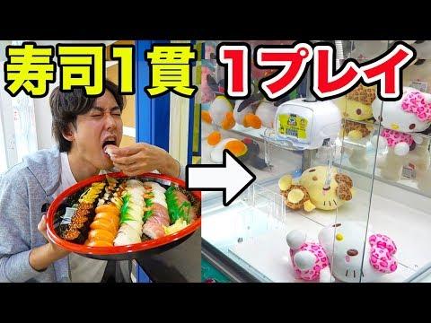 寿司一貫食べるごとにUFOキャッチャー1プレイ!15分で景品何個取れるか対決!!!