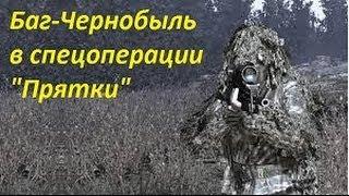 БАГ в спецоперации Call of Duty Modern Warfare 2 - попадаем в Чернобыль