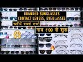 Buy Sunglasses, Contact Lenses, Spectacles At Cheapest Price | Latest Optical Eyewear | Optic Studio