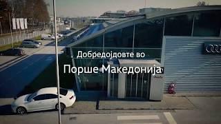 Добредојдовте во Порше Македонија
