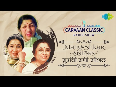 Carvaan Classic Radio Show | Mangeshkar Sisters Special | सुरांची राणी स्पेशल | Mumbaichi Kelevali