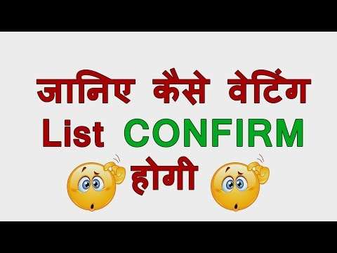 IRCTC Waiting List Confirm Trick    How to Get Confirm ticket-online booking tutorial (Hindi)