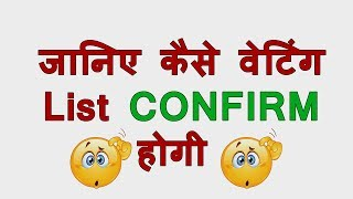 IRCTC Waiting List Confirm Trick || How to Get Confirm ticket-online booking tutorial (Hindi)