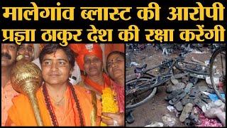 BJP MP और Malegaon Blast Accused Pragya Thakur जा रही हैं Parliamentary Defence Committee | Rajnath