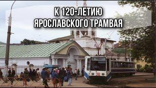 Ярославскому трамваю 120: кадры, факты, воспоминания