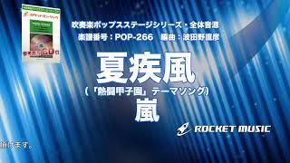 夏疾風/嵐(「熱闘甲子園」テーマソング)【吹奏楽 全体演奏】ロケットミュージック- POP-266