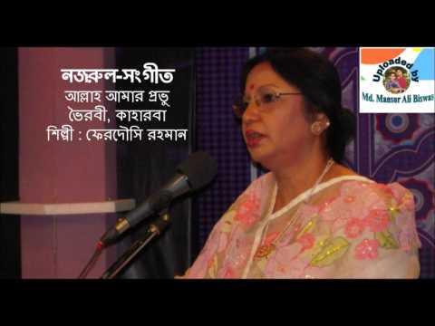 Allah Amar Provu : Nazrul-Sangeet : Ferdousi Rahman