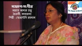 Video Allah Amar Provu : Nazrul-Sangeet : Ferdousi Rahman download MP3, 3GP, MP4, WEBM, AVI, FLV Juli 2018
