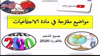مقترحات في مادة الاجتماعيات لجميع الشعب بكالوريا 2020