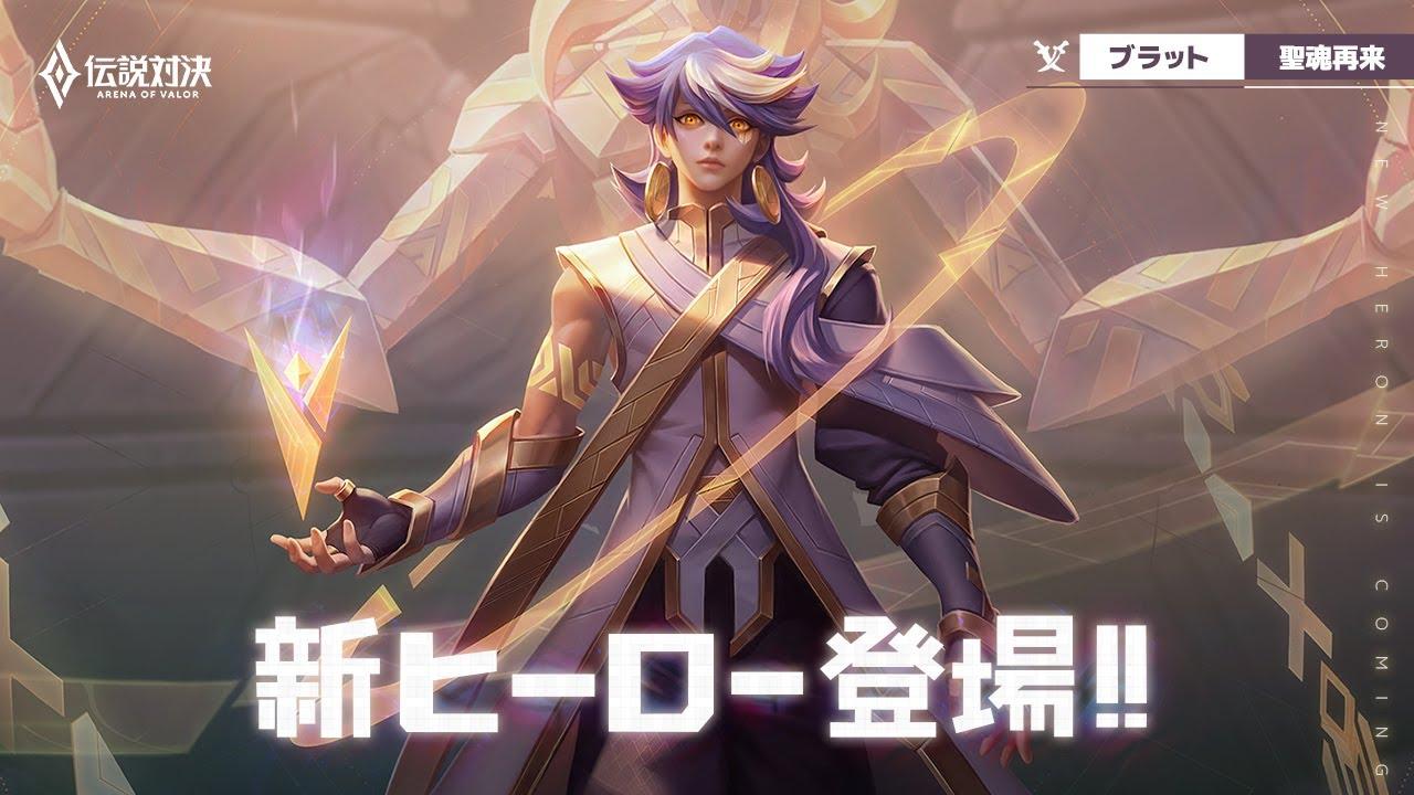 【伝説対決 -Arena of Valor-】新ヒーロー『ブラット』PR動画