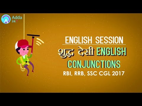 SSC CGL, RBI, RRB, IBPS | English Grammar | Conjunctions | O