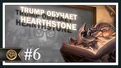 Трамп обучает Hearthstone. Часть 6 - Шаман.