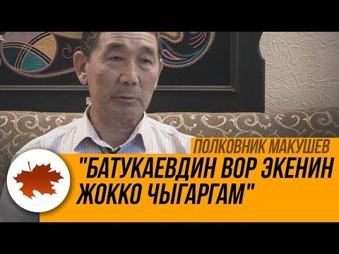 Полковник Макушев: 'Батукаевдин