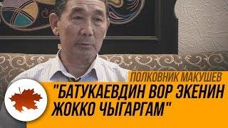 """Полковник Макушев: """"Батукаевдин вор экенин жокко чыгаргам"""""""