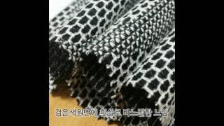 원단위에 그물을 짜넣은 듯 독특한 패턴의 원단