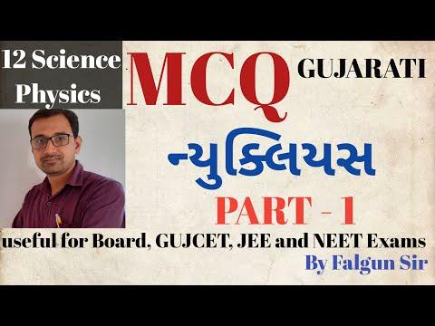 GUJCET MCQ | Class 12 | Physics | Chapter 13 | Nuclei | Gujarati Medium