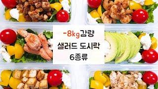 샐러드 도시락 만들기🥗 (6가지 식단) 다이어트 레시피 #72