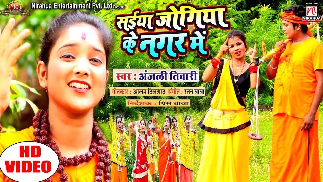 सईया जोगिया के नगर में | Saiya Jogiya Ke Nagar Mein | HD Video Kanwar Song | Anjali Tiwari