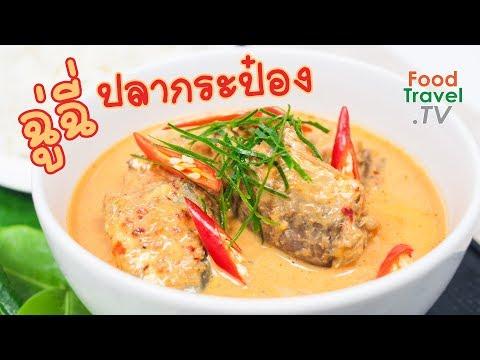 ฉู่ฉี่ปลากระป๋อง | FoodTravel ทำอาหาร - วันที่ 07 Mar 2018