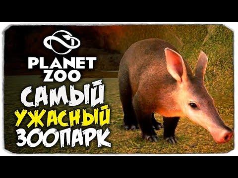 Самый ужасный зоопарк! - Planet Zoo