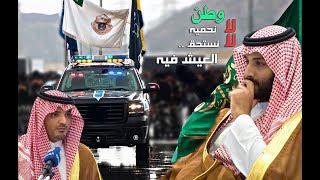 برعاية ولي العهد أستعراض قوات أمن الحج 1438هـ