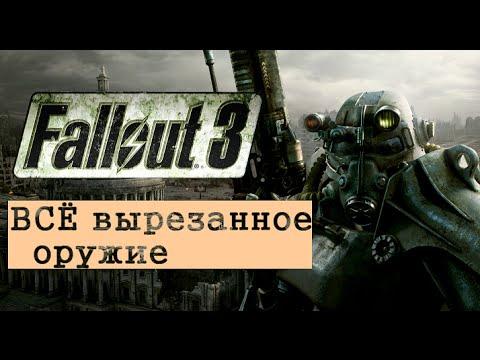 ВСЁ вырезанное оружие Fallout 3 + пушки НПС