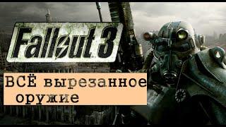 ВСЁ вырезанное оружие Fallout 3 пушки НПС