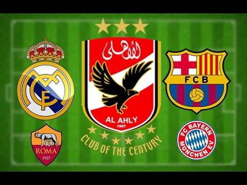 جميع اهداف مباريات الاهلي واكبر الاندية الاوروبية (الريال - برشلونة -البايرن - روما)