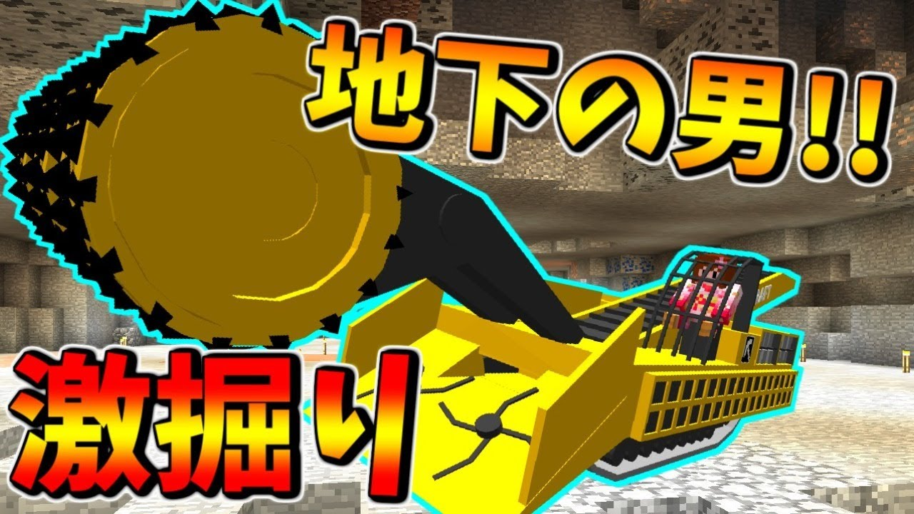 【マイクラ】重機で地下を掘りまくれ!!【あしあと】