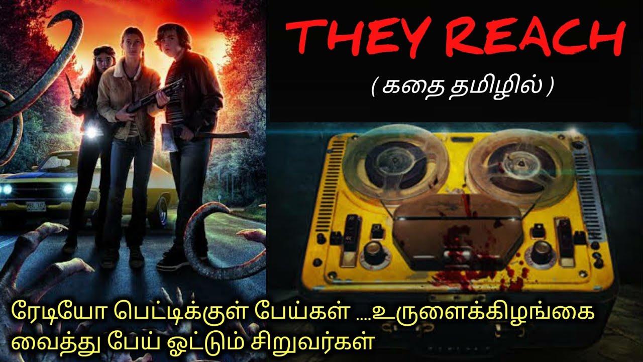உருளை கெழங்க வச்சி பேய் ஓட்டும் பசங்க | Tamil voice over | AAJUNN YARO | Story & Review in Tamil