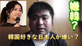 AKB48田野優花さんの「韓国好きな日本人が嫌い。」って言ったことについ...