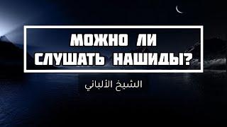 Можно ли слушать нашиды? — Шейх Альбани | Лекции об Исламе