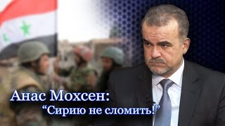 """Анас Мохсен: """"Сегодня Асад - гарант единства Сирии"""""""